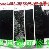 苹果 三星 爆外屏更换 超低价40起 岗顶亚博最新客户端
