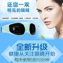 【生活保健】 品佳护眼仪眼部按摩器保护眼睛按摩仪眼保仪眼按摩眼镜眼罩PJ018B
